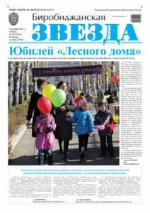 Биробиджанская Звезда - 74(17164)09.10.2013