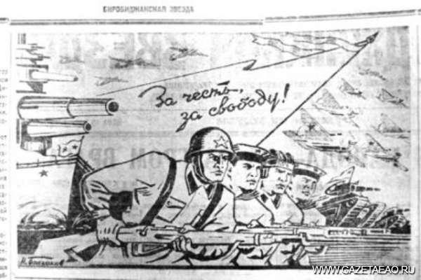 """Война на газетных страницах - фрагменты материалов,рисунки и фото из июньских номеров """"Биробиджанской звезды"""""""