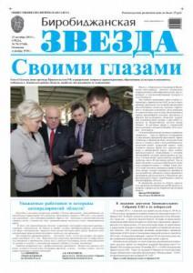 Биробиджанская Звезда - 78(17168) 23.10.2013