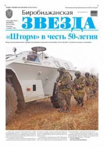 Биробиджанская Звезда - 79(17169) 25.10.2013