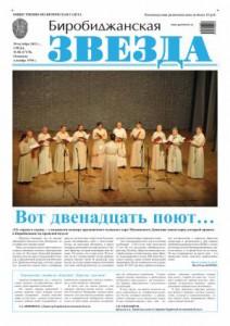Биробиджанская Звезда - 80(17170) 30.10.2013