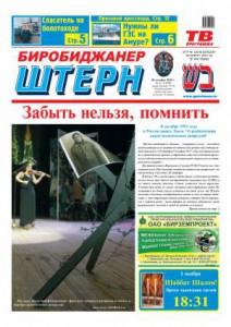 Биробиджанер Штерн - 43(14359) 30.10.2013
