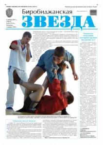 Биробиджанская Звезда - 81(17171) 06.11.2013