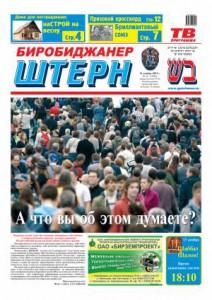 Биробиджанер Штерн - 45(14361) 13.11.2013