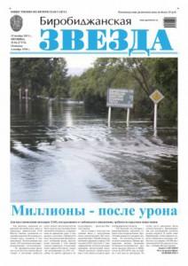 Биробиджанская Звезда - 84(17174) 15.11.2013