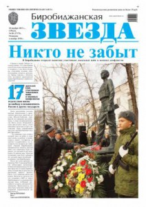 Биробиджанская Звезда - 85(17175) 20.11.2013