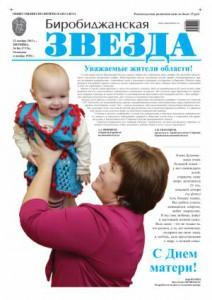 Биробиджанская Звезда - 86(17176) 22.11.2013