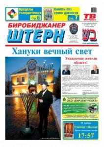 Биробиджанер Штерн - 47(14363) 27.11.2013