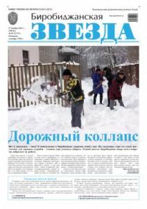 Биробиджанская Звезда - 87(17177) 27.11.2013