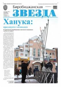 Биробиджанская Звезда - 88(17178) 29.11.2013