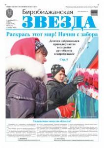Биробиджанская Звезда - 89(17179) 04.12.2013
