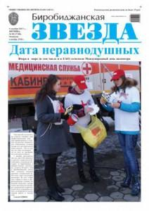 Биробиджанская Звезда - 90(17180) 06.12.2013
