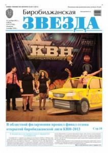 Биробиджанская Звезда - 91(17181) 11.12.2013