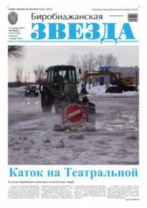 Биробиджанская Звезда - 92(17182) 13.12.2013