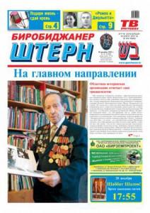 Биробиджанер Штерн - 50(14366) 18.12.2013