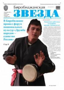 Биробиджанская Звезда - 93(17183) 18.12.2013