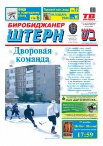 Биробиджанер Штерн - 51(14367)25.12.2013