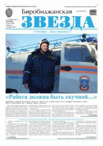 Биробиджанская Звезда - 96(17186) 27.12.2013