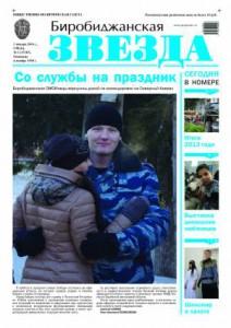 Биробиджанская Звезда - 1(71187)01.01.2014