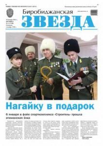 Биробиджанская Звезда - 2(17188) 10.01.2014