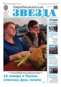 Биробиджанская Звезда - 3(17189)15.01.2014