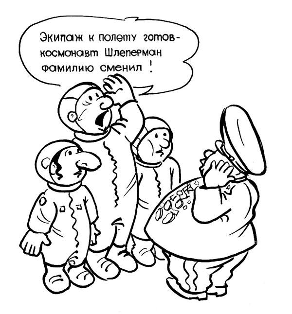 Евреи на звездном поле - Карикатура Владислава Цапа