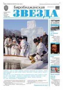 Биробиджанская Звезда - 5(17191)22.01.2014