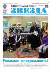 Биробиджанская Звезда - 6(17192)24.01.2014