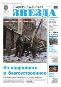 Биробиджанская Звезда - 7(17193)29.01.2014