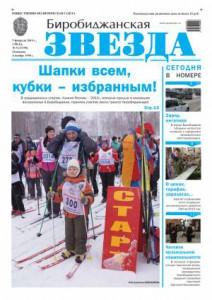 Биробиджанская Звезда - 9(17195)05.02.2014