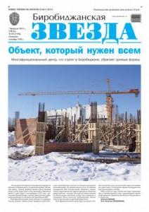 Биробиджанская Звезда - 10(17196)07.02.2014
