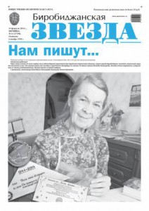 Биробиджанская Звезда - 12(17198)14.02.2014