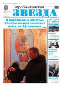 Биробиджанская Звезда - 13(17199)19.02.2014
