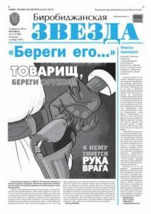 Биробиджанская Звезда - 14(17100)21.02.2014