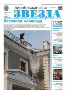 Биробиджанская Звезда - 15(17201)26.02.2014