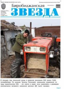 Биробиджанская Звезда - 16(17202)28.02.2014 (