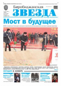 Биробиджанская Звезда - 17(17203)05.03.2014