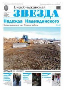 Биробиджанская Звезда - 19(17205)12.03.2014