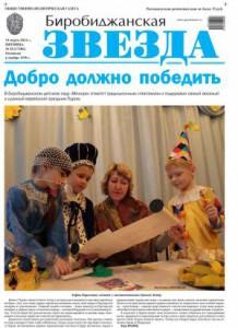 Биробиджанская Звезда - 20(17206)14.03.2014