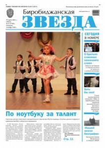 Биробиджанская Звезда - 21(17207)19.03.2014