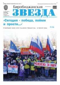 Биробиджанская Звезда - 18(17208)21.03.2014