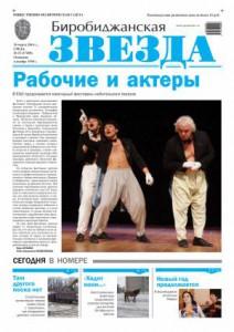 Биробиджанская Звезда - 23(17209)26.03.2014