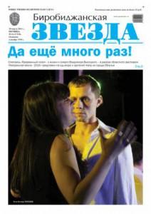 Биробиджанская Звезда - 24(17210)28.03.2014