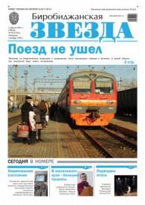 Биробиджанская Звезда - 25(17211)02.04.2014