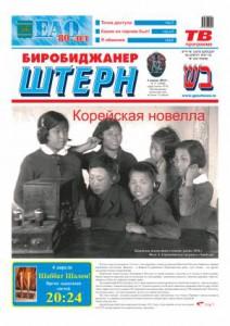 Биробиджанер Штерн - 13(14380)02.04.2014