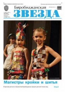 Биробиджанская Звезда - 26(17212)04.04.2014