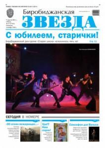Биробиджанская Звезда - 27(17213)09.04.2014