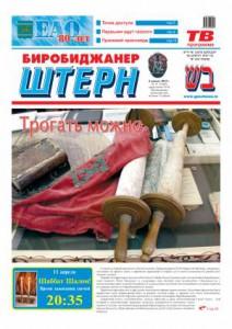 Биробиджанер Штерн - 14(14381)09.04.2014