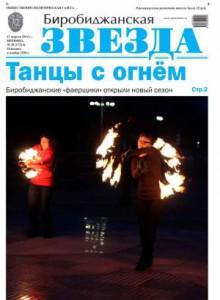 Биробиджанская Звезда - 28(17214)11.04.2014