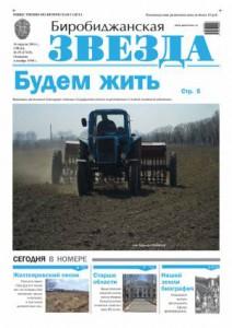 Биробиджанская Звезда - 29(17215)16.04.2014